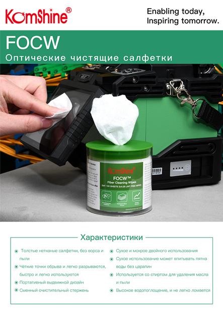 FOCW Fiber Cleaning Wipes PDF