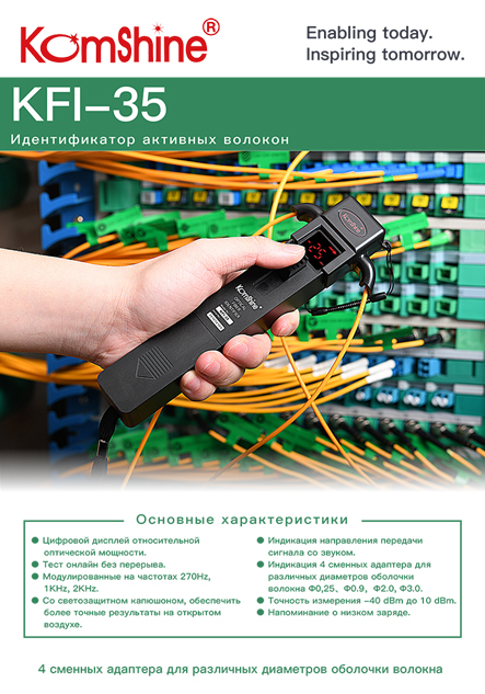 New KFI-35 Optical Fiber Identifier PDF